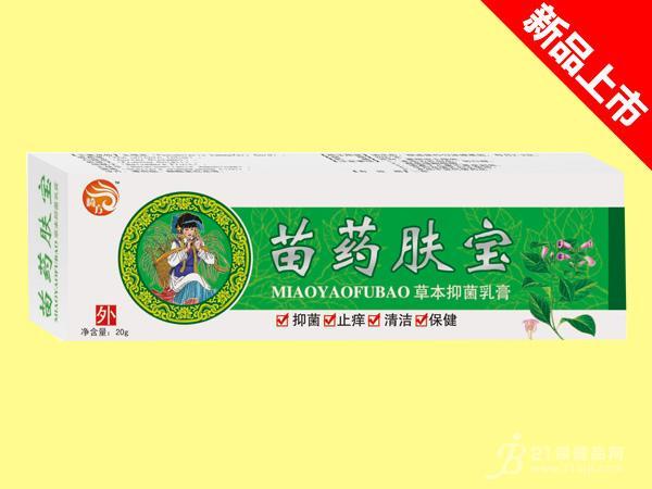 苗药肤宝-草本抑菌乳膏20gx400支招商