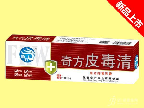 奇方皮毒清-草本抑菌乳膏20gx400支招商