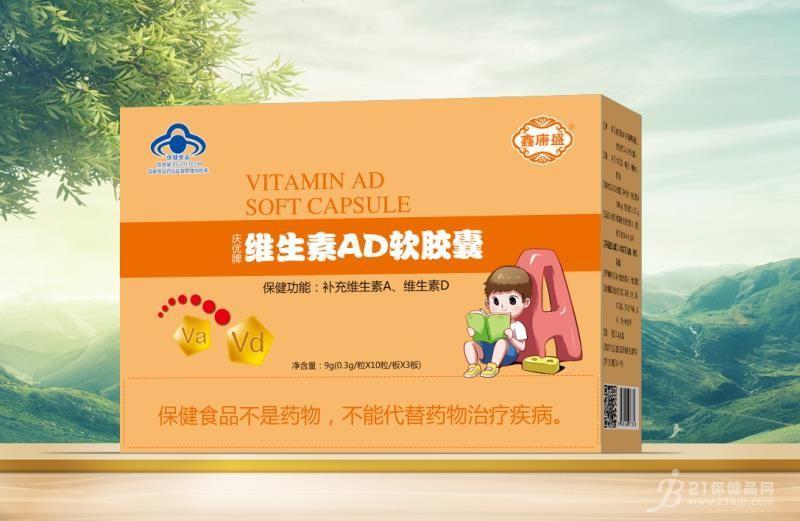 维生素AD软胶囊招商