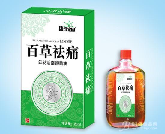 百草祛痛-红花活络抑菌油招商