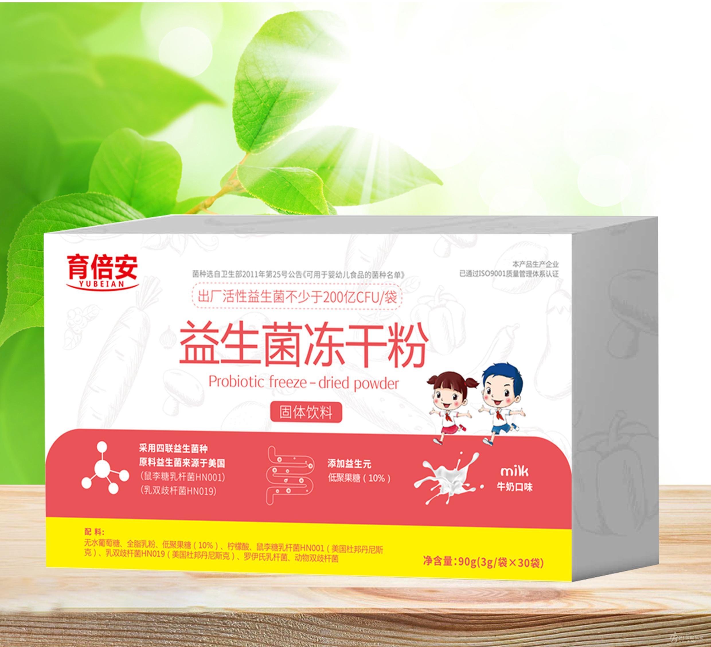 育倍安儿童益生菌冻干粉