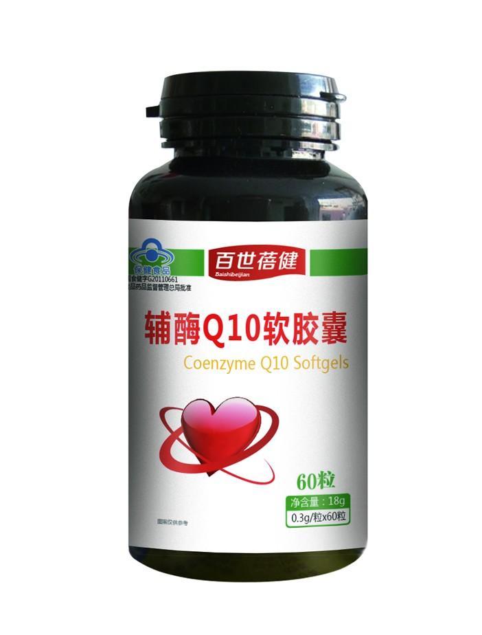 辅酶Q10软胶囊招商