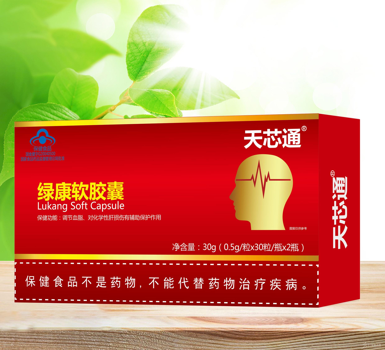 天芯通-绿康软胶囊礼盒招商