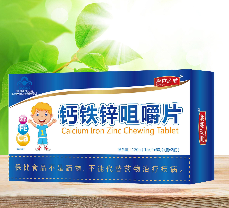 钙铁锌咀嚼片礼盒招商