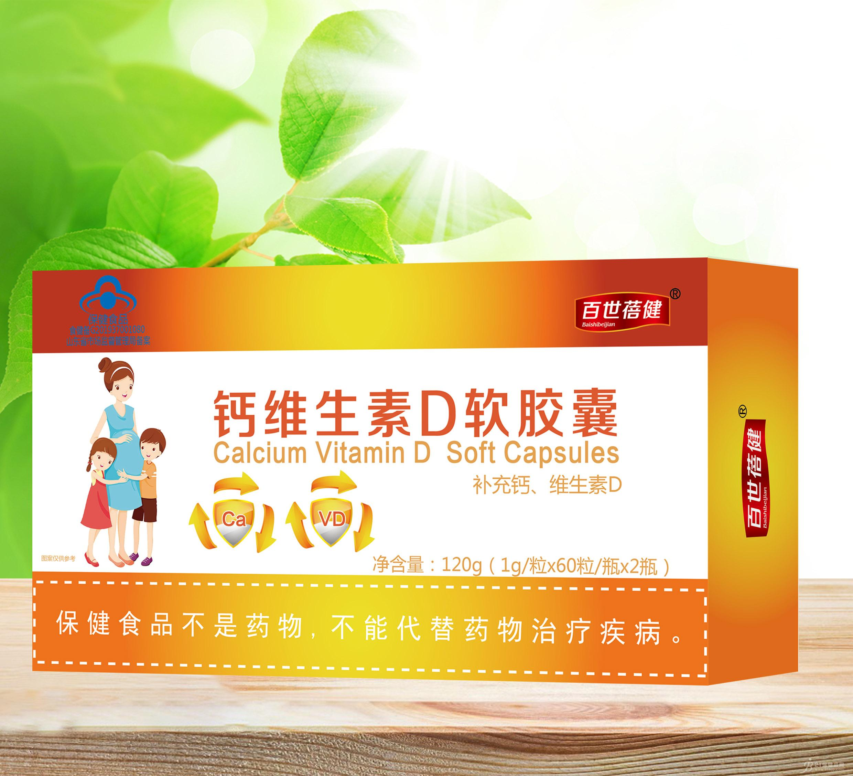 钙维生素D软胶囊礼盒招商