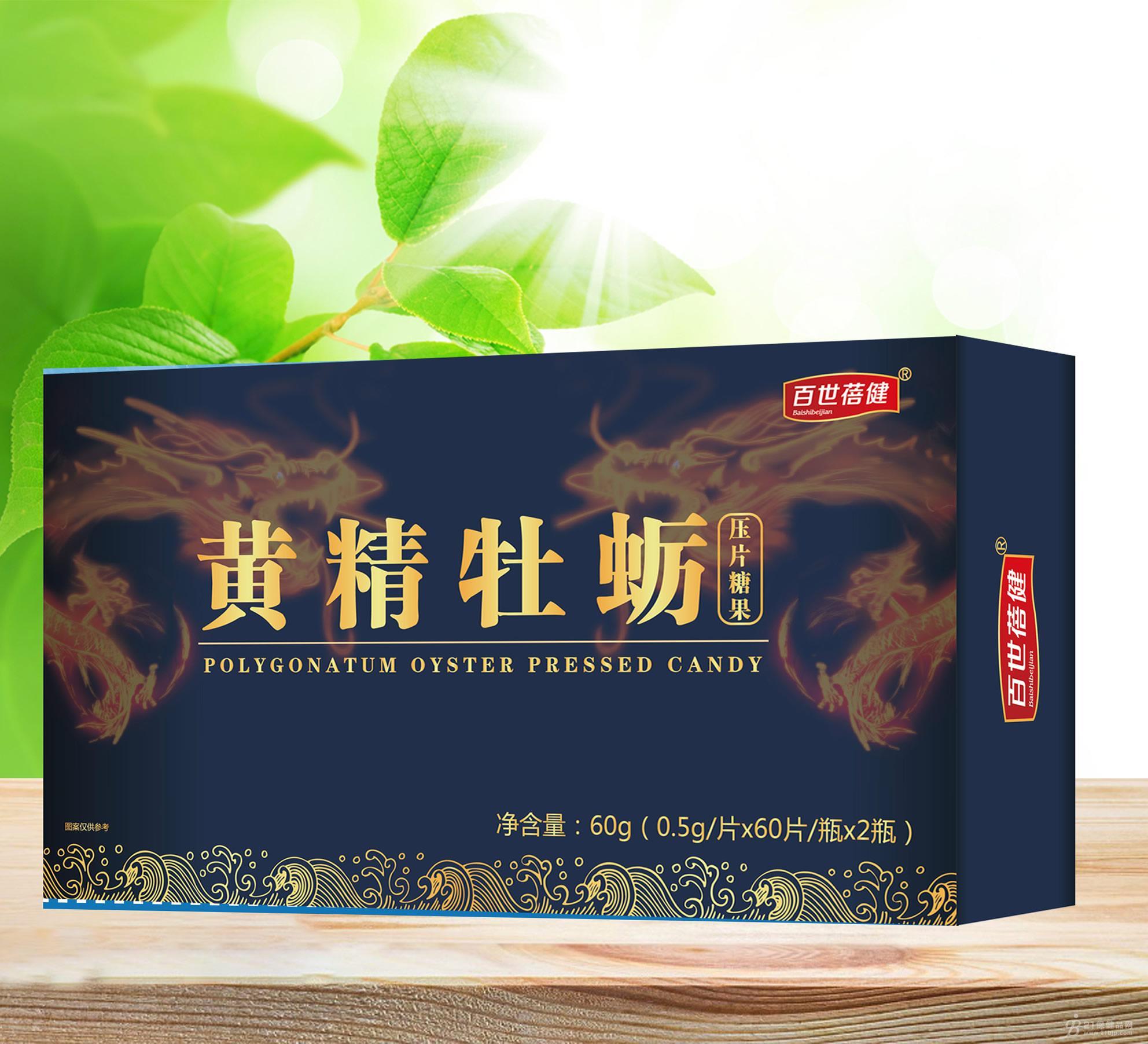 黄精牡蛎片礼盒招商