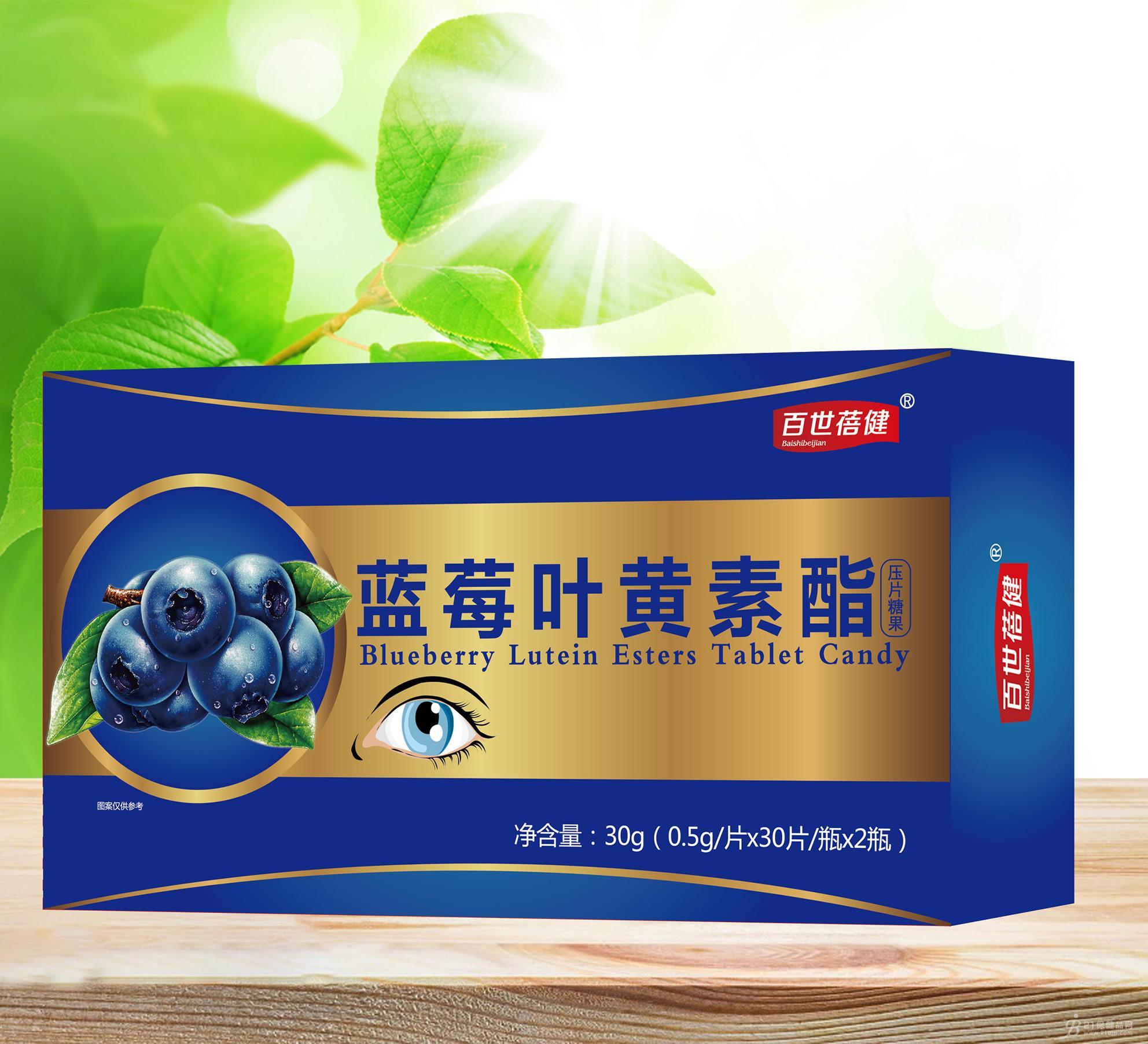 蓝莓叶黄素酯招商