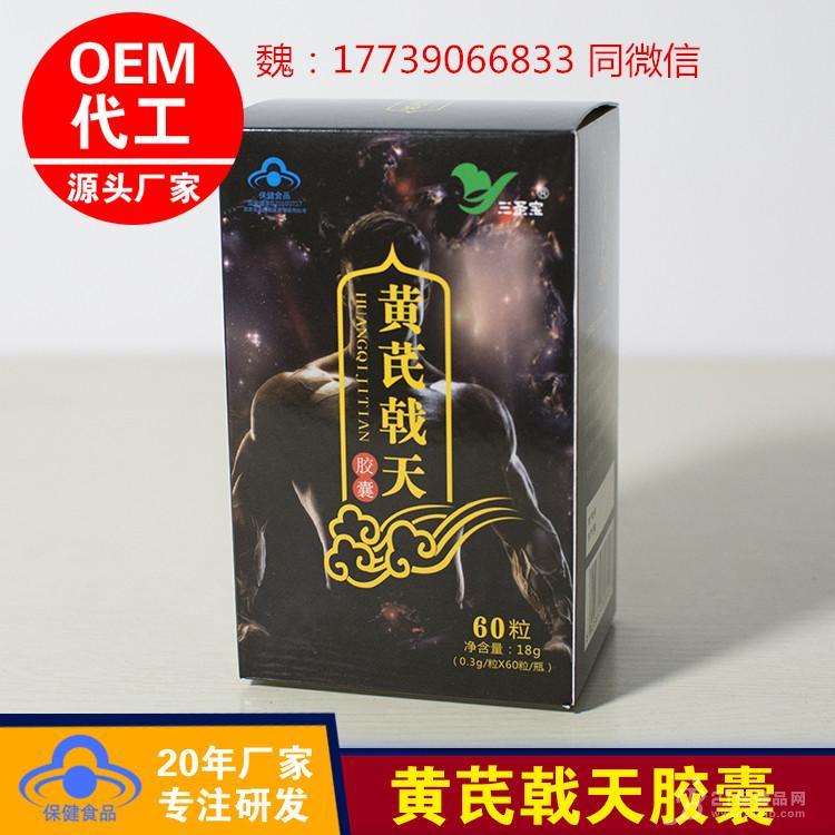 三圣宝牌 黄芪戟天  增强免疫力