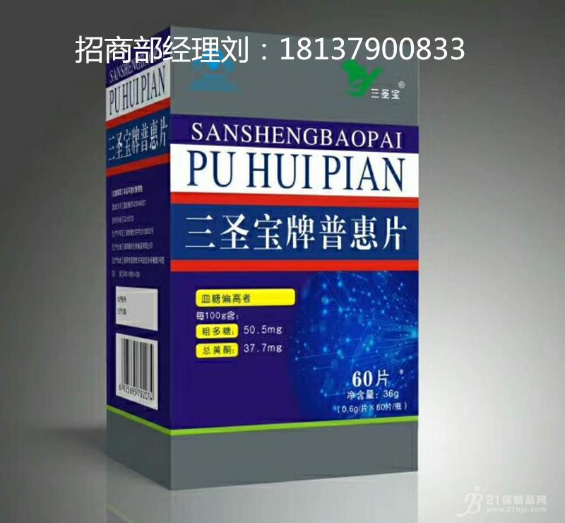 普惠片,调节血糖