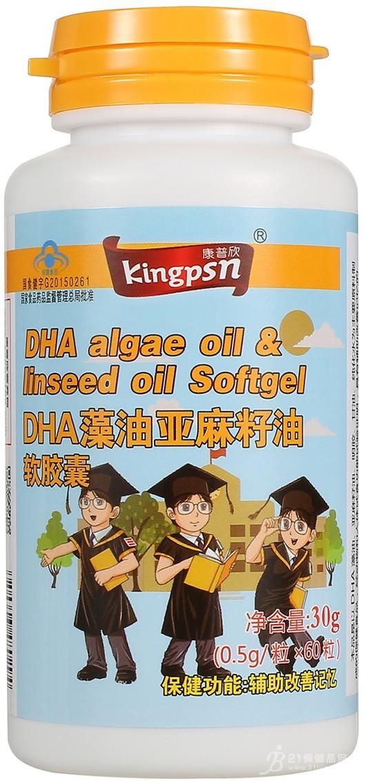 DHA藻油亚麻籽油软胶囊招商