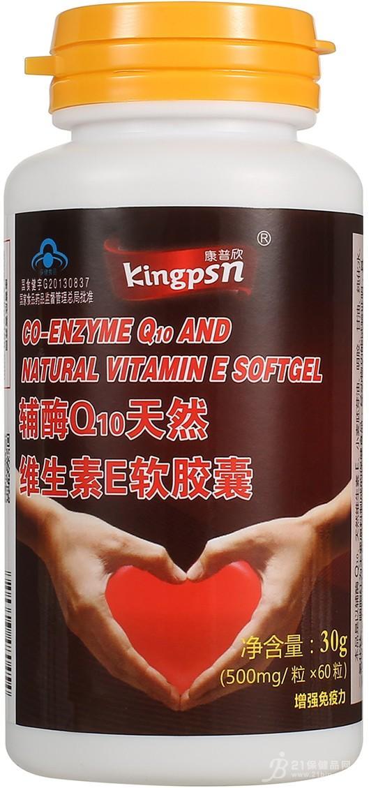 百合康牌辅酶Q10天然维生素E软胶囊招商