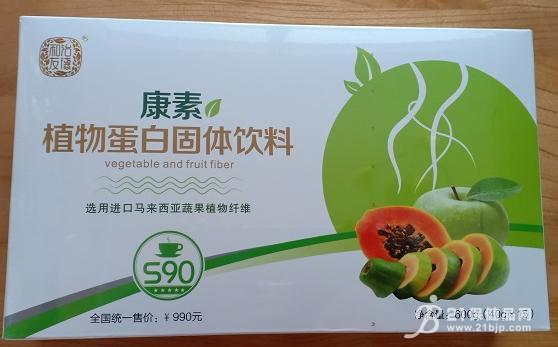 康素植物蛋白固体饮料