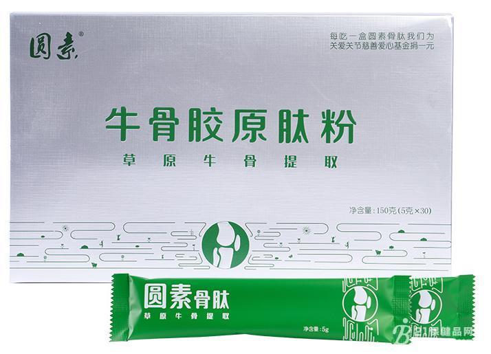 圆素牛骨胶原蛋白肽粉