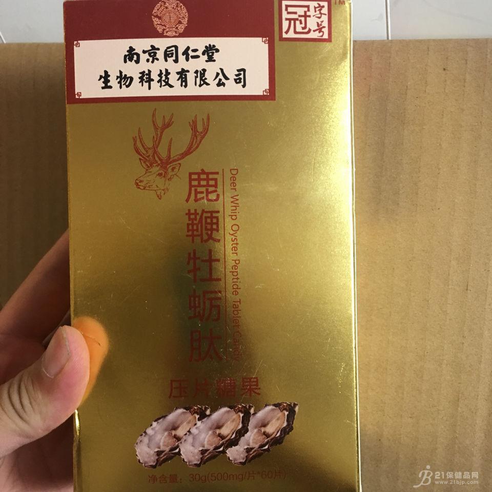南京同仁堂鹿鞭牡蛎肽招商