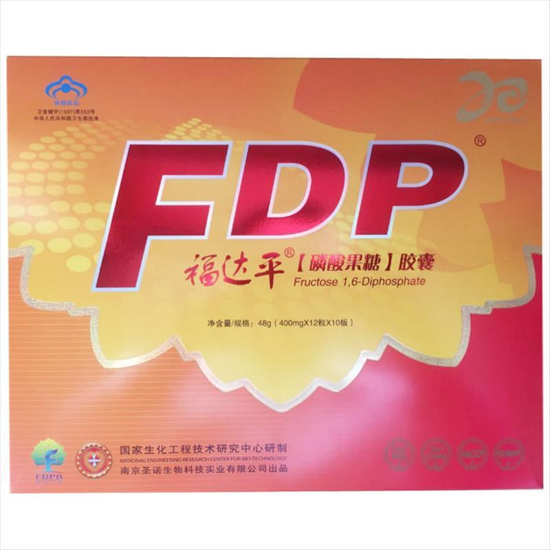 福达平磷酸果糖胶囊