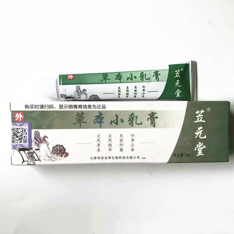 苙元堂草本小乳膏