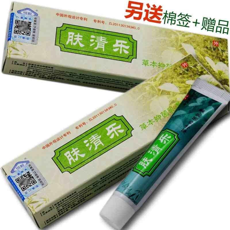 肤清乐草本抑菌乳膏