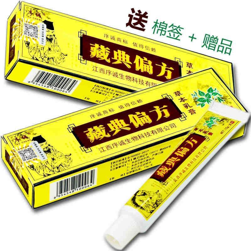 藏典偏方草本乳膏
