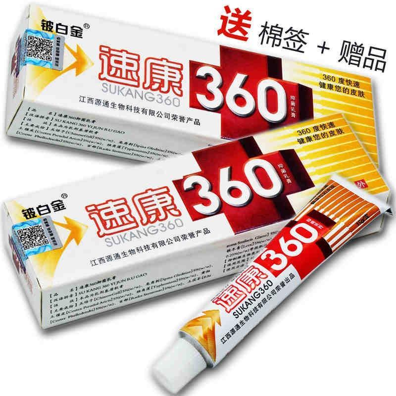 速康360抑菌乳膏
