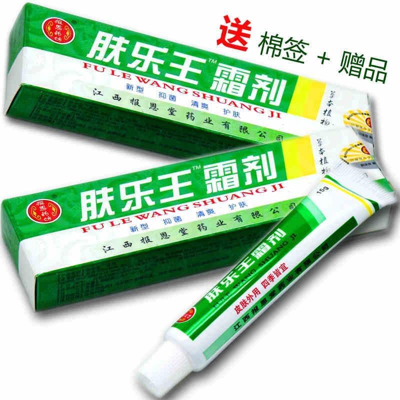肤乐王霜剂