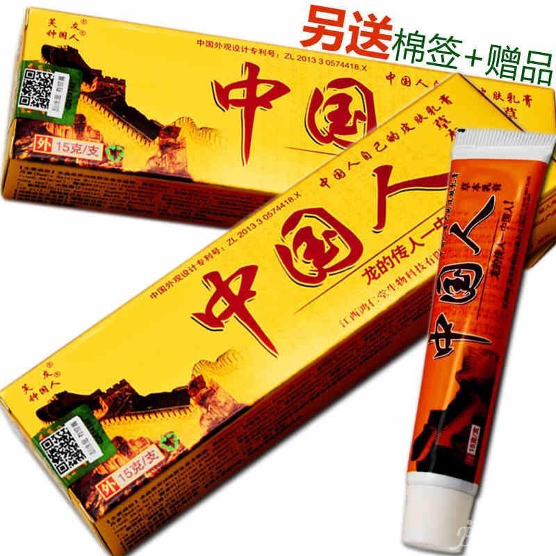 中国人草本乳膏