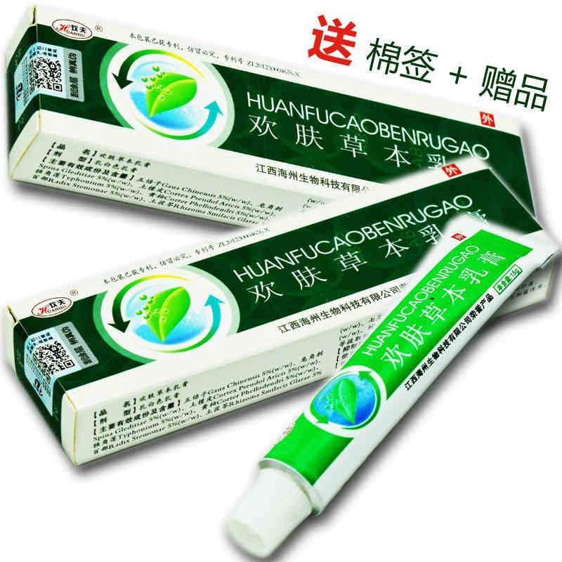 欢夫欢肤草本抑菌乳膏江西皮肤外用止痒膏正品