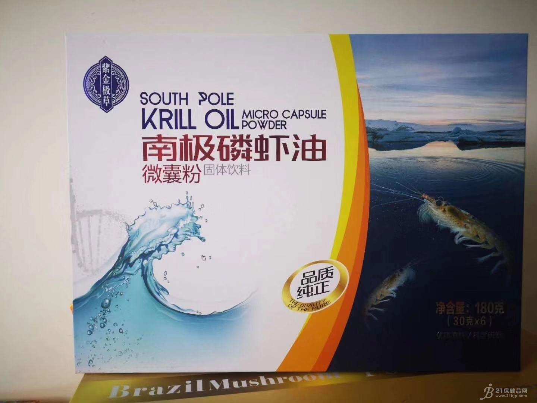 南极磷虾油招商代理