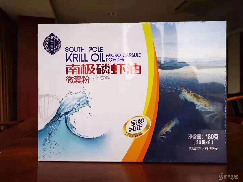 南极磷虾油微囊粉招商代理