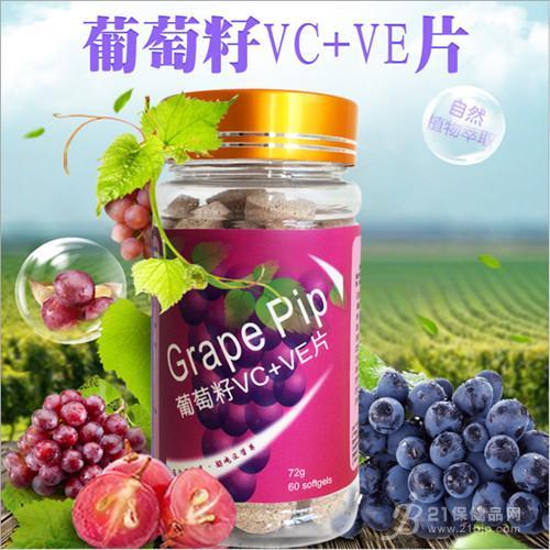 葡萄籽片VC+VE招商招商