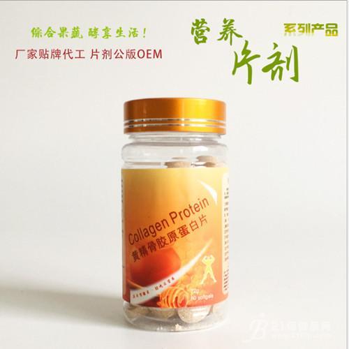 黄精骨胶原蛋白片招商招商