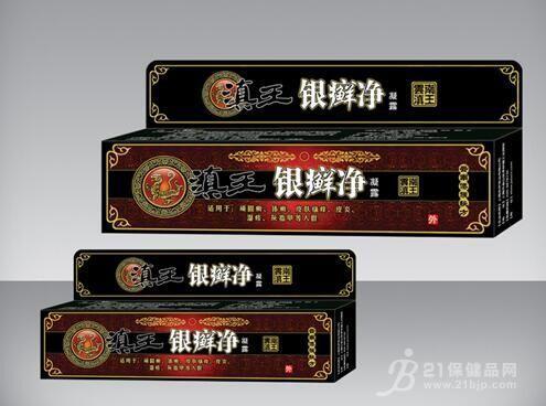 滇王银癣净乳膏