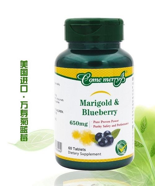美国原装进口蓝莓叶黄素片招商