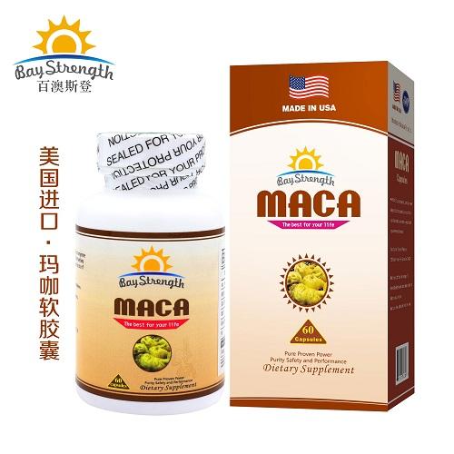 美国进口玛咖胶囊招商
