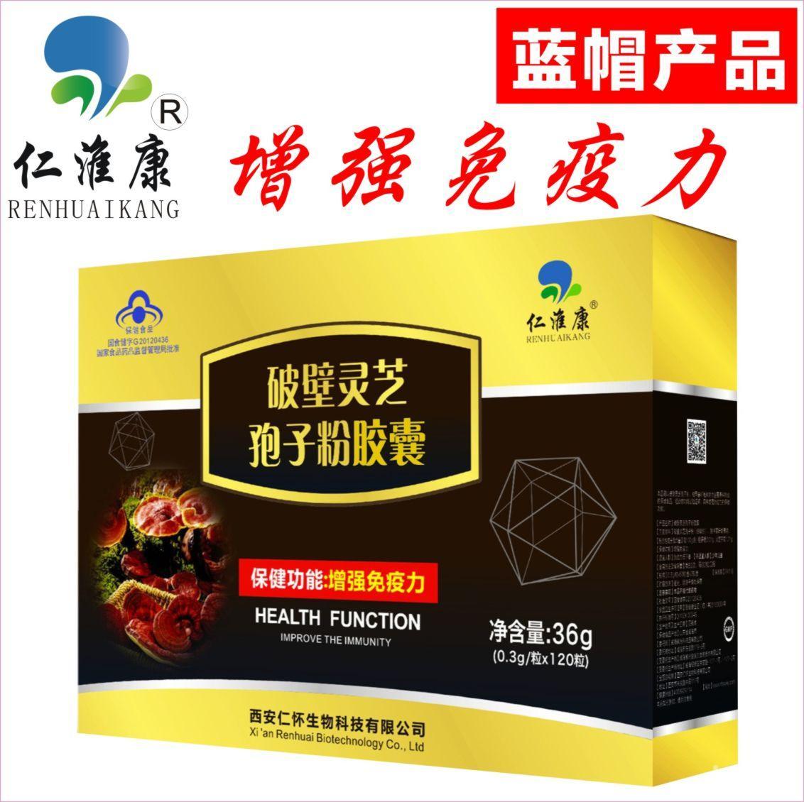 仁淮康 破壁灵芝孢子粉胶囊  提高免疫力  排毒养肝