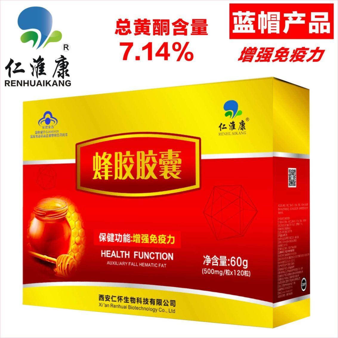 仁淮康 蜂胶胶囊全国招商 西安仁怀生物科技