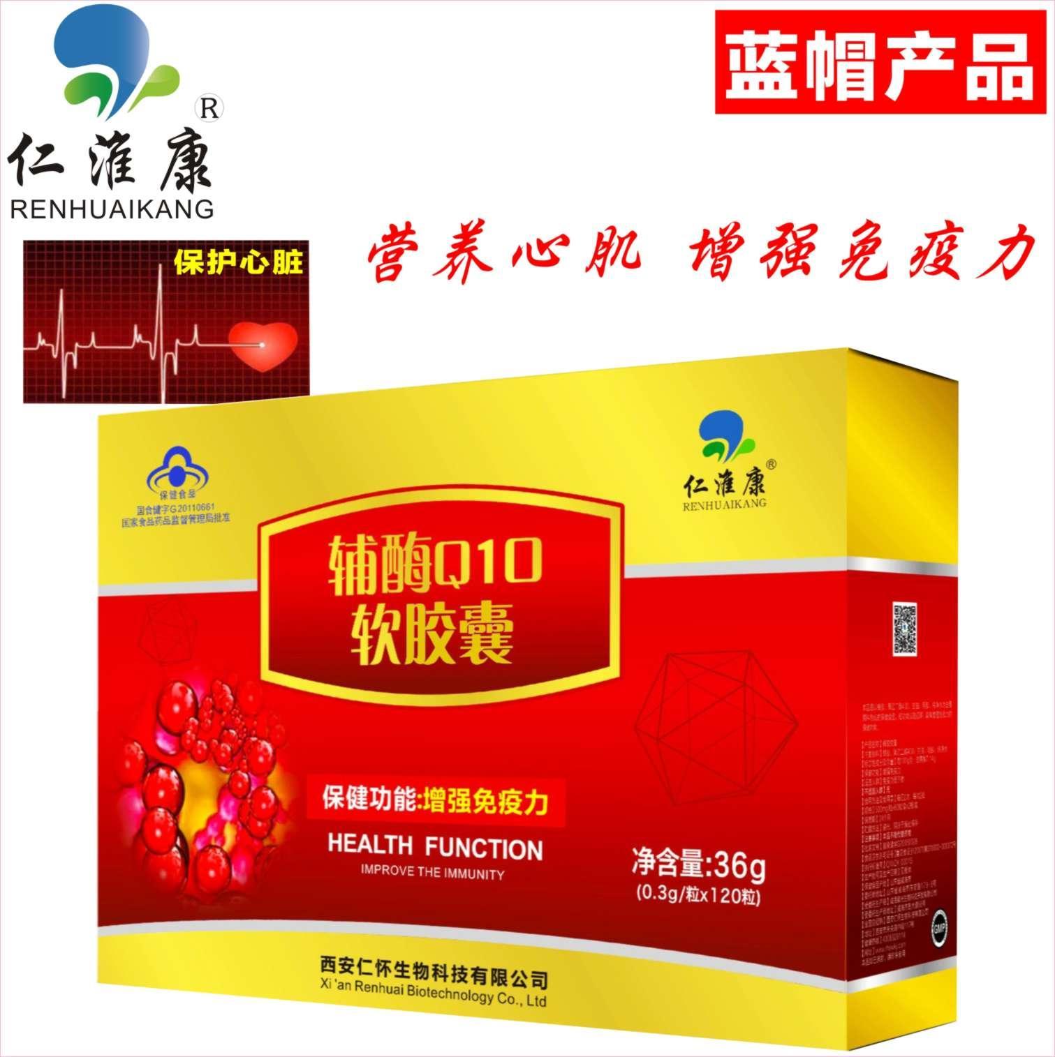 仁淮康辅酶Q10软胶囊产品招商  增强心脏功能 提高免疫力
