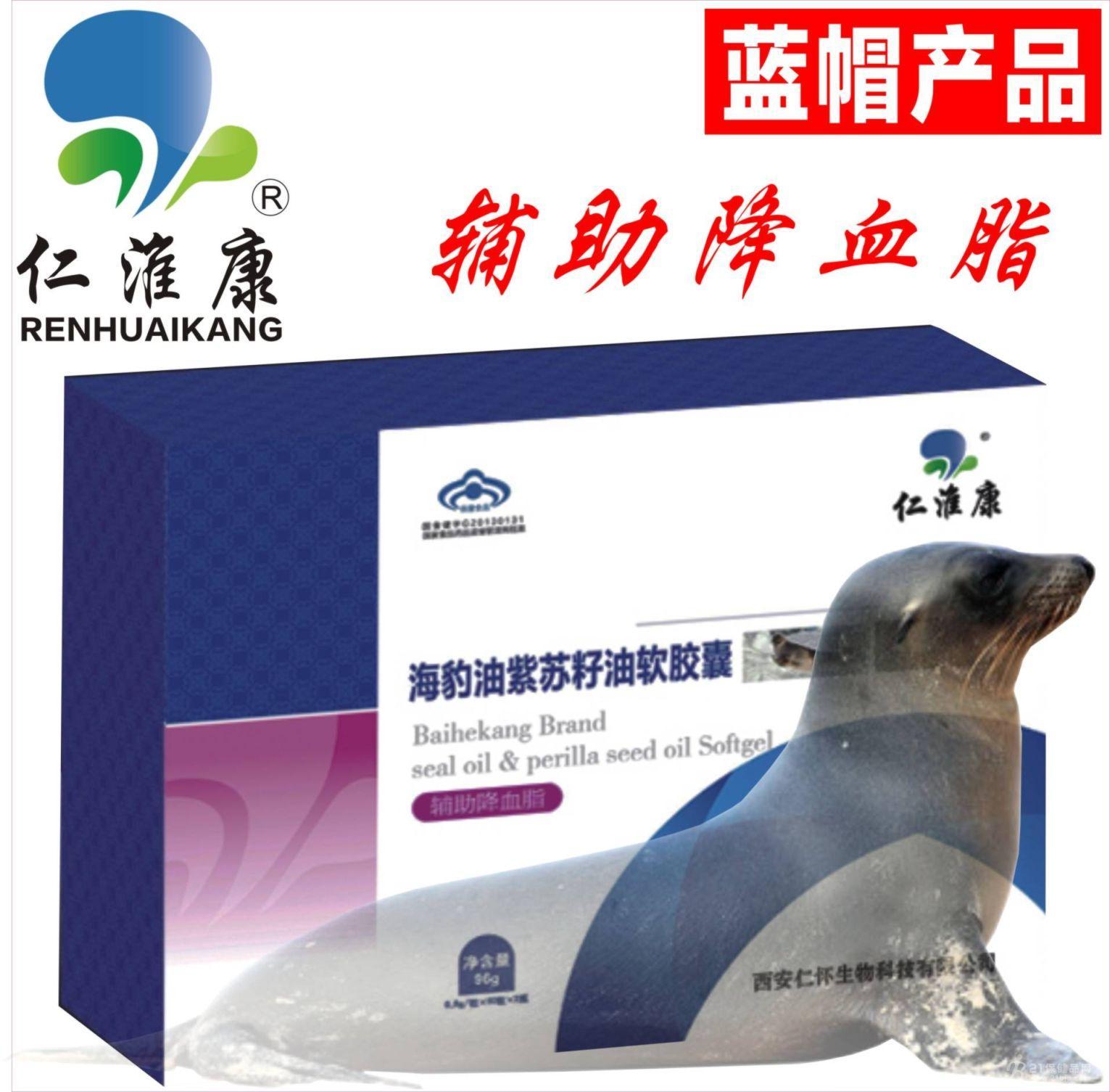 仁淮康 海豹油紫苏籽油软胶囊 降脂降压产品招商