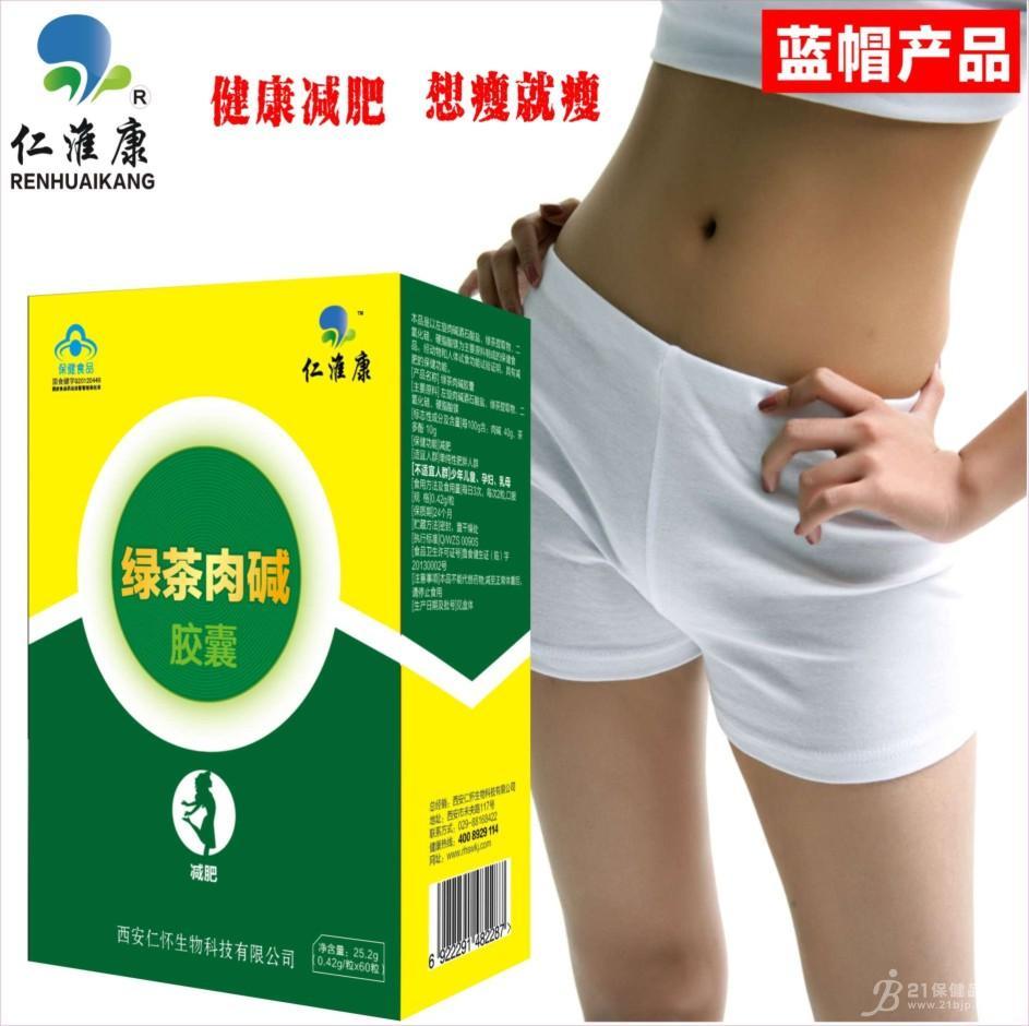 仁淮康左旋肉碱绿茶胶囊 减肥产品招商