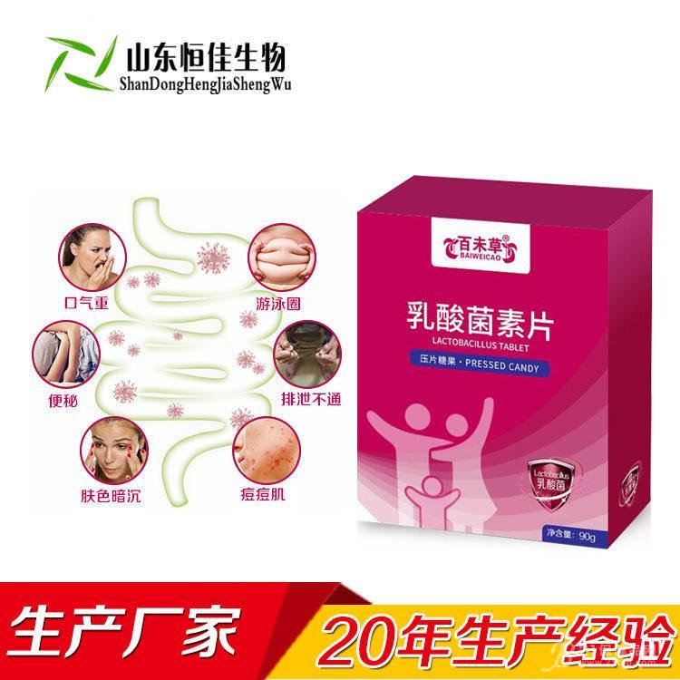 乳酸菌片OEM代加工厂家山东恒佳