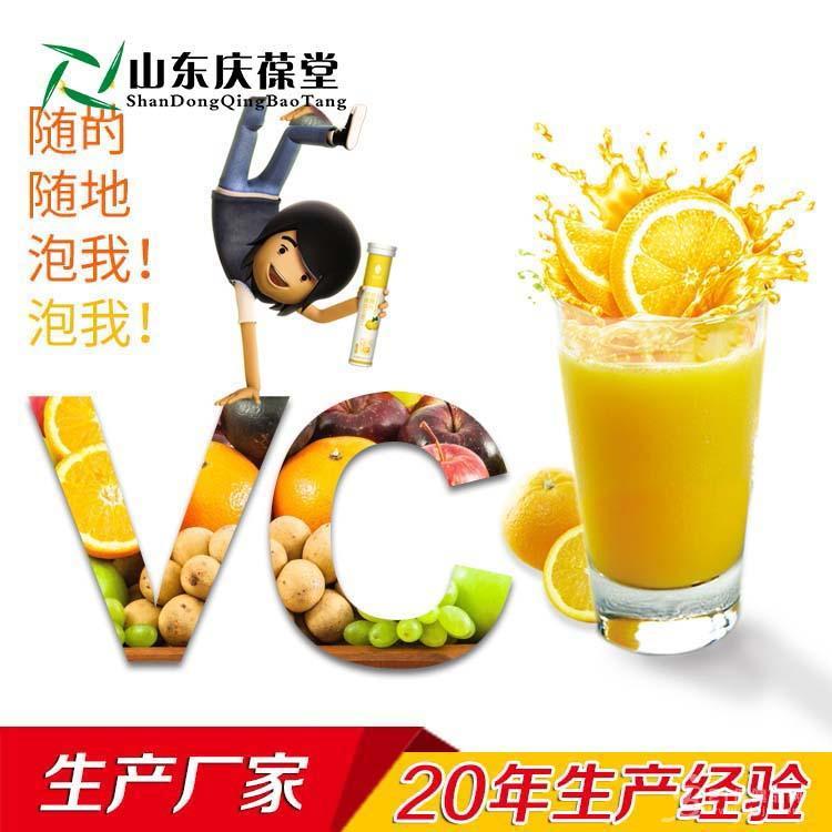 维生素C泡腾片生产厂家济宁庆葆堂