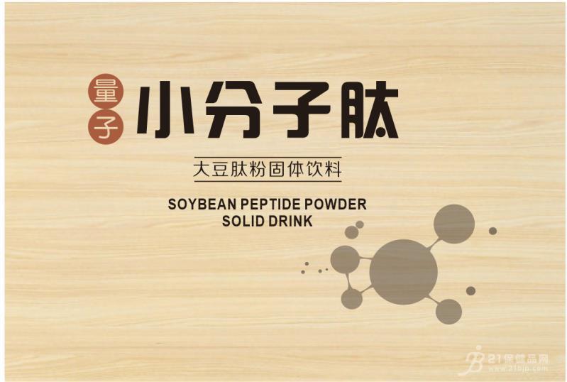 小分子肽固体饮料