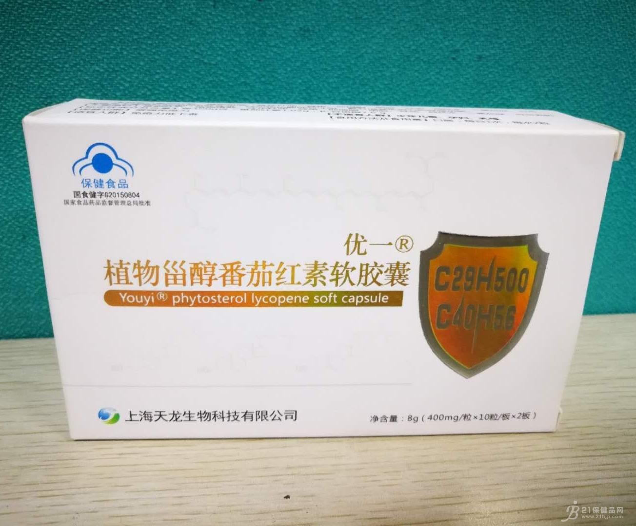 优一®植物甾醇番茄红素软胶囊(医院款)
