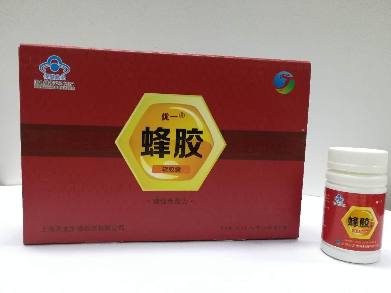 供应优一牌蜂胶软胶囊 2瓶装 增强免疫力