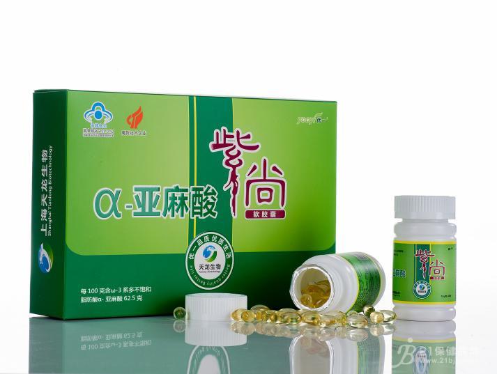 供应 辅助降血脂 欧米伽3 紫尚软胶囊产品