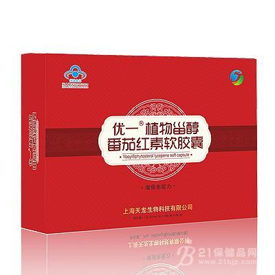 上海天龙 植物甾醇番茄红素软胶囊  OEM贴牌加工