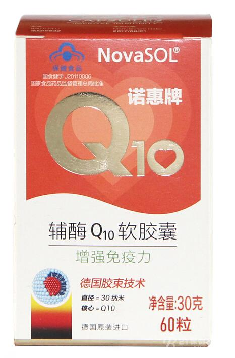 诺惠牌辅酶Q10软胶囊价格