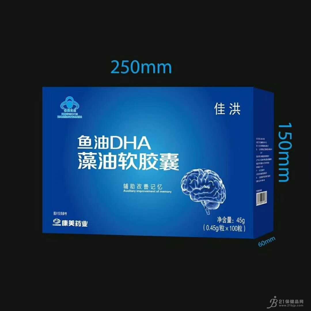 鱼油DHA藻油软胶囊招商