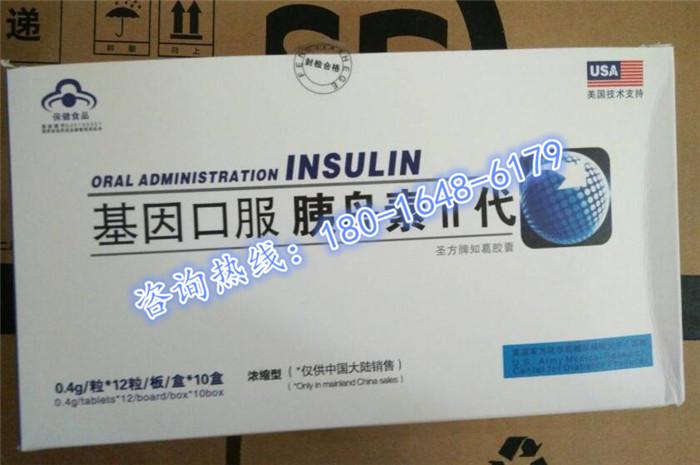 基因口服胰岛素二代价格多少钱一盒《效果如何》