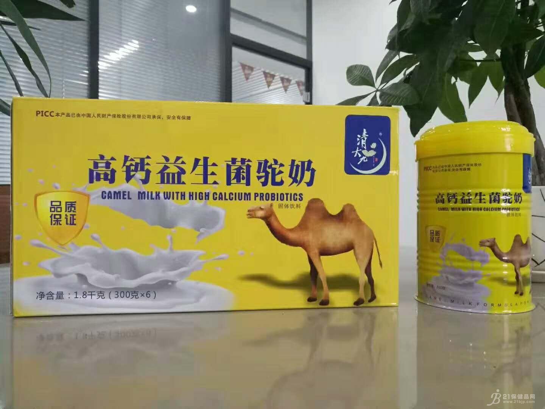 驼奶粉清大九高钙益生菌驼奶(会销、电销、炒作+终端)招商招商