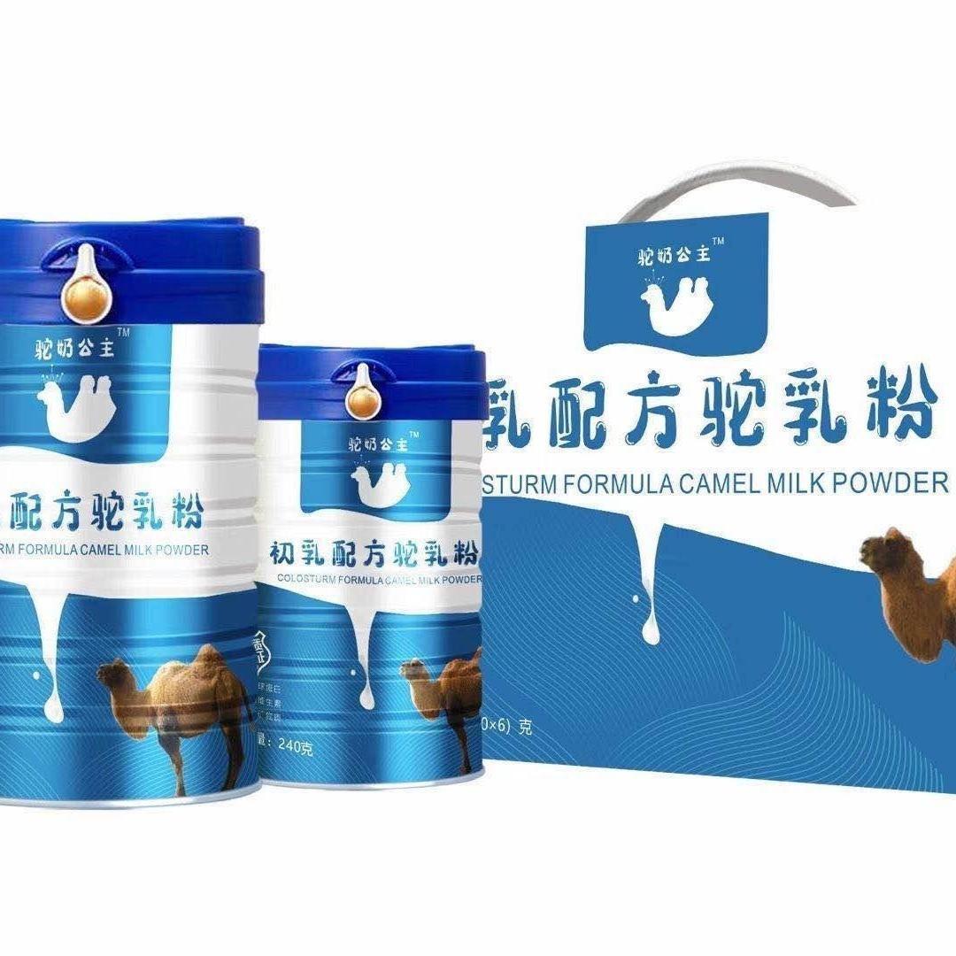 驼奶公主TM骆驼奶粉初乳配方驼乳粉(会销)招商